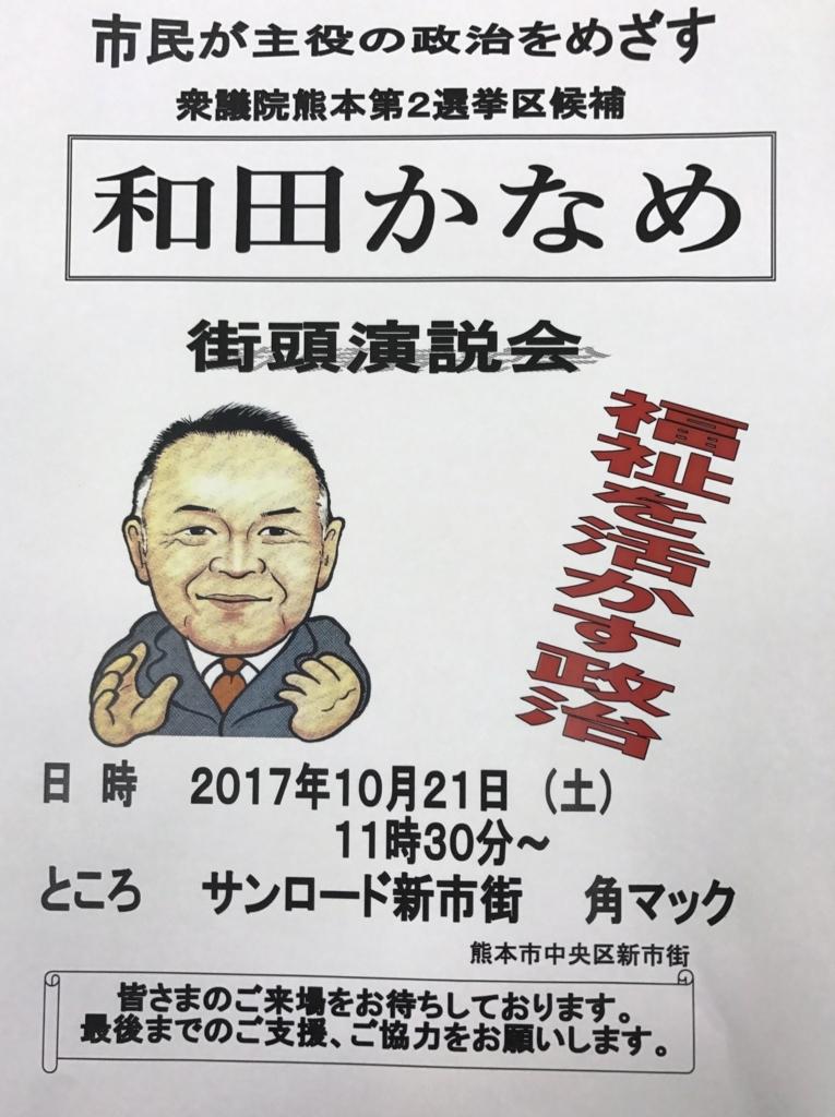 f:id:kenu2015:20171020185156j:plain