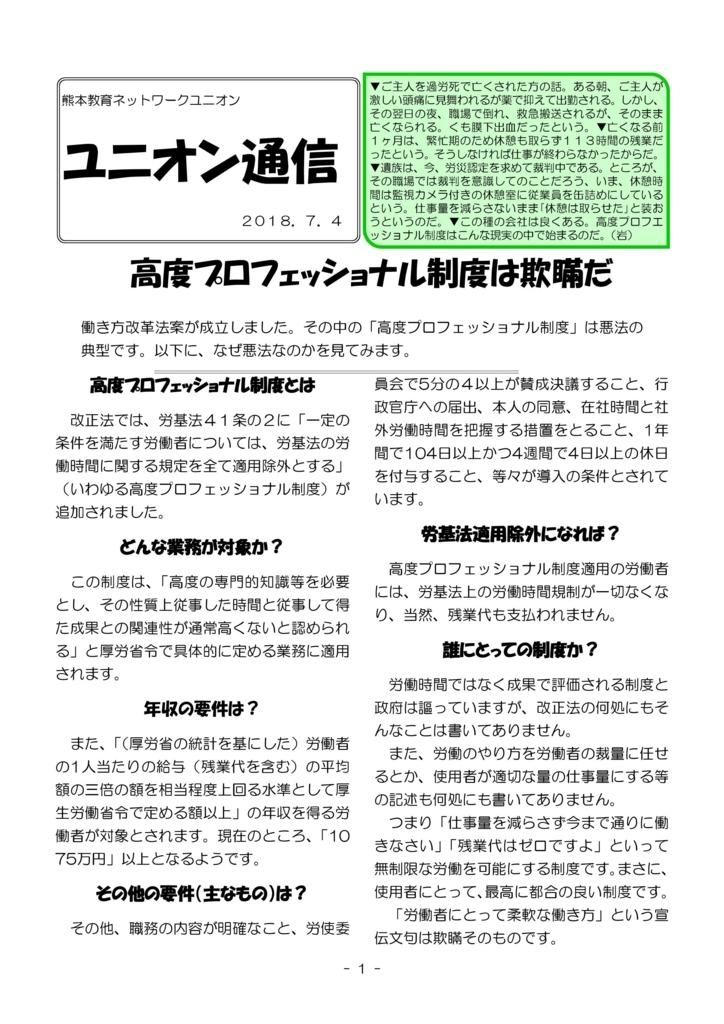 f:id:kenu2015:20180818042808j:plain