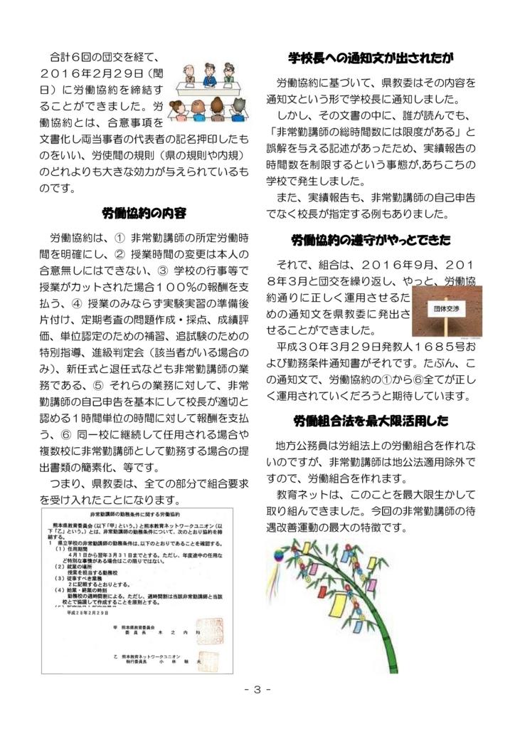 f:id:kenu2015:20180818042843j:plain