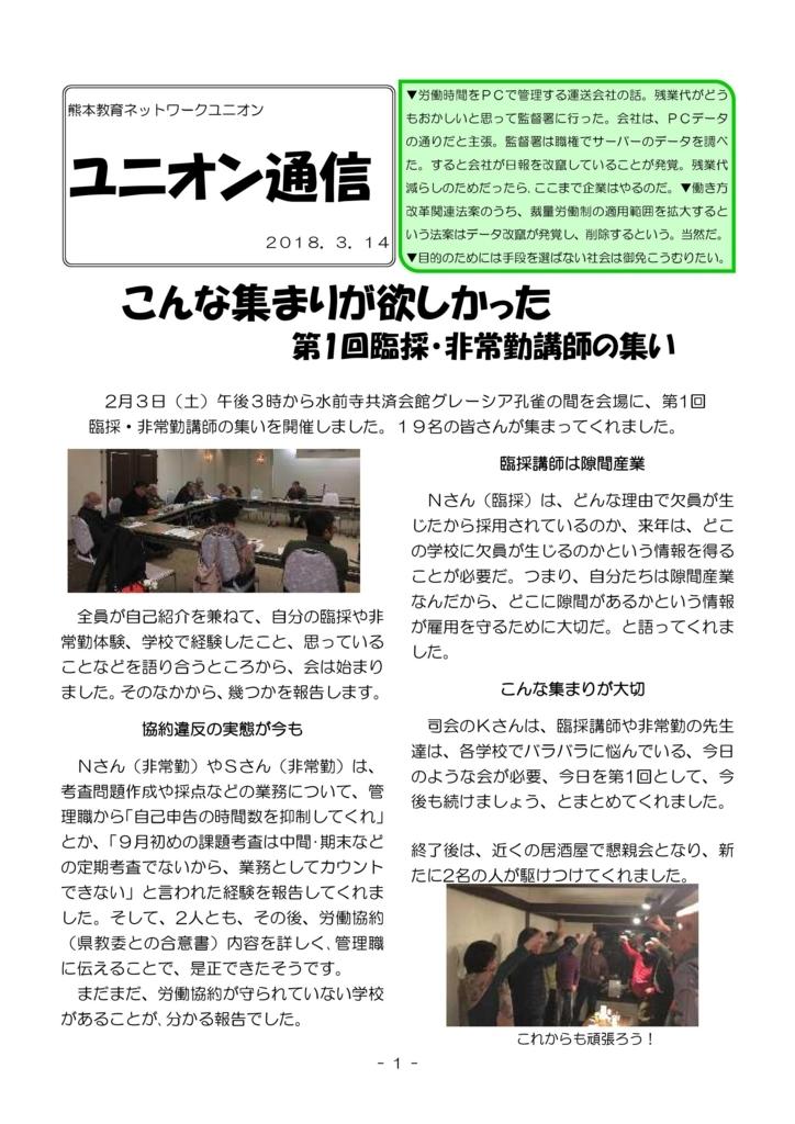 f:id:kenu2015:20180819024635j:plain