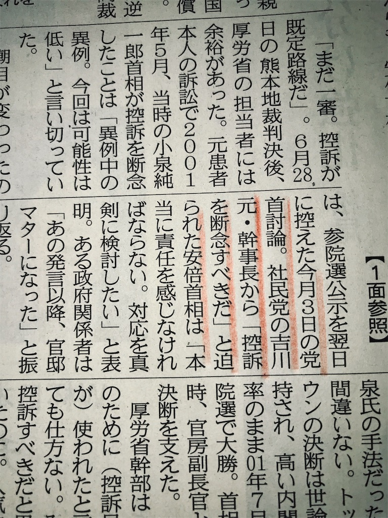 f:id:kenu2015:20190710204056j:image