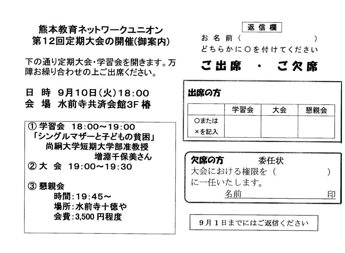 f:id:kenu2015:20190821082738j:plain