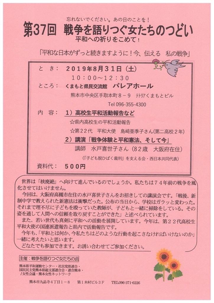 f:id:kenu2015:20190825111024j:image