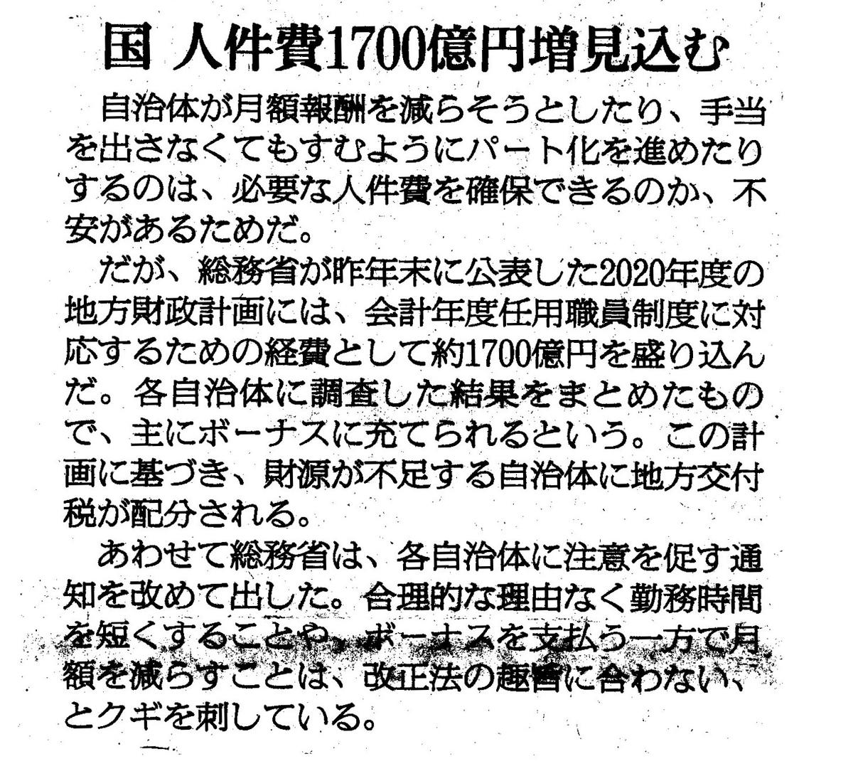 f:id:kenu2015:20200122105224j:plain