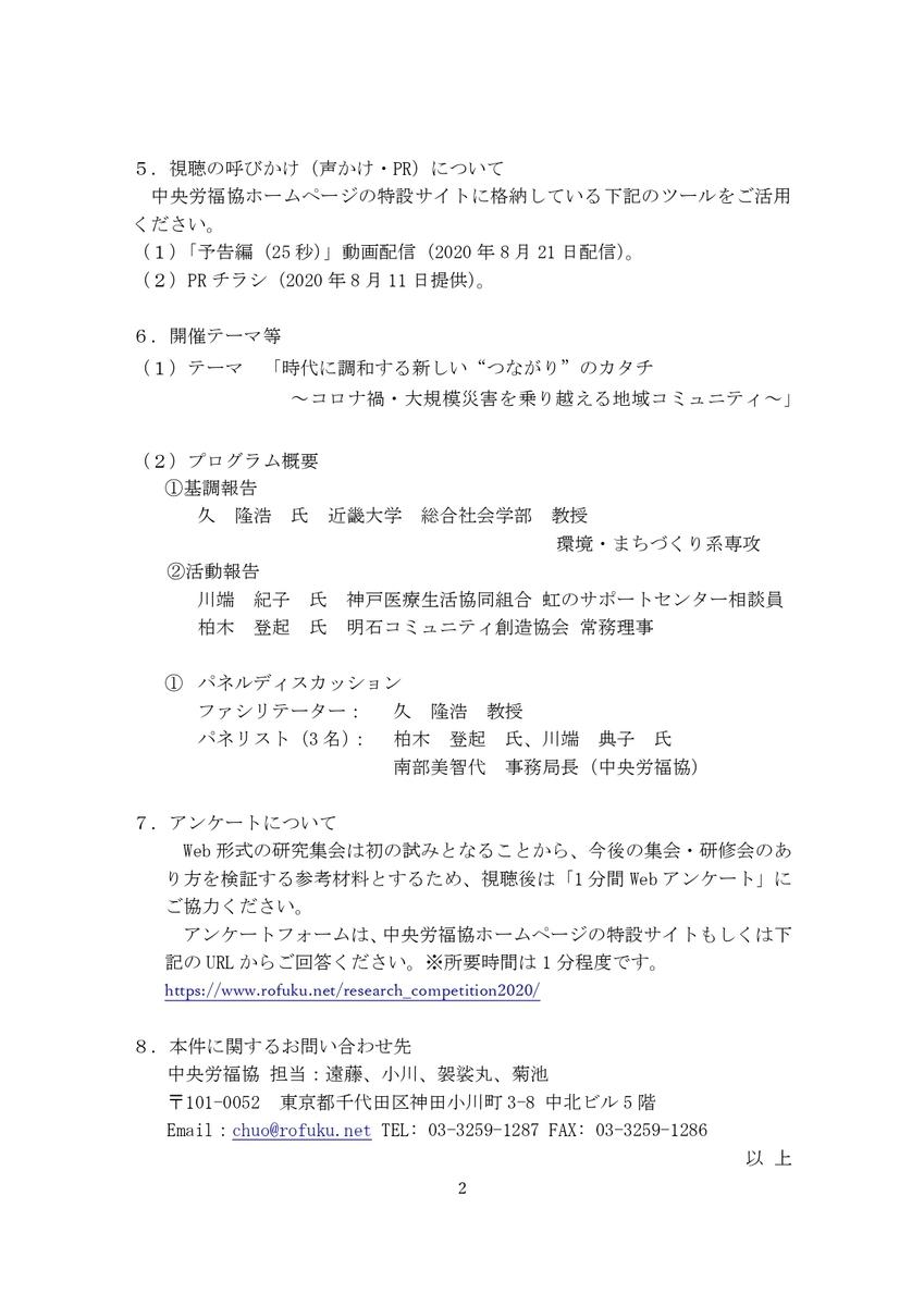 f:id:kenu2015:20200822053239j:plain