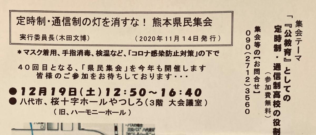 f:id:kenu2015:20201207094633p:plain