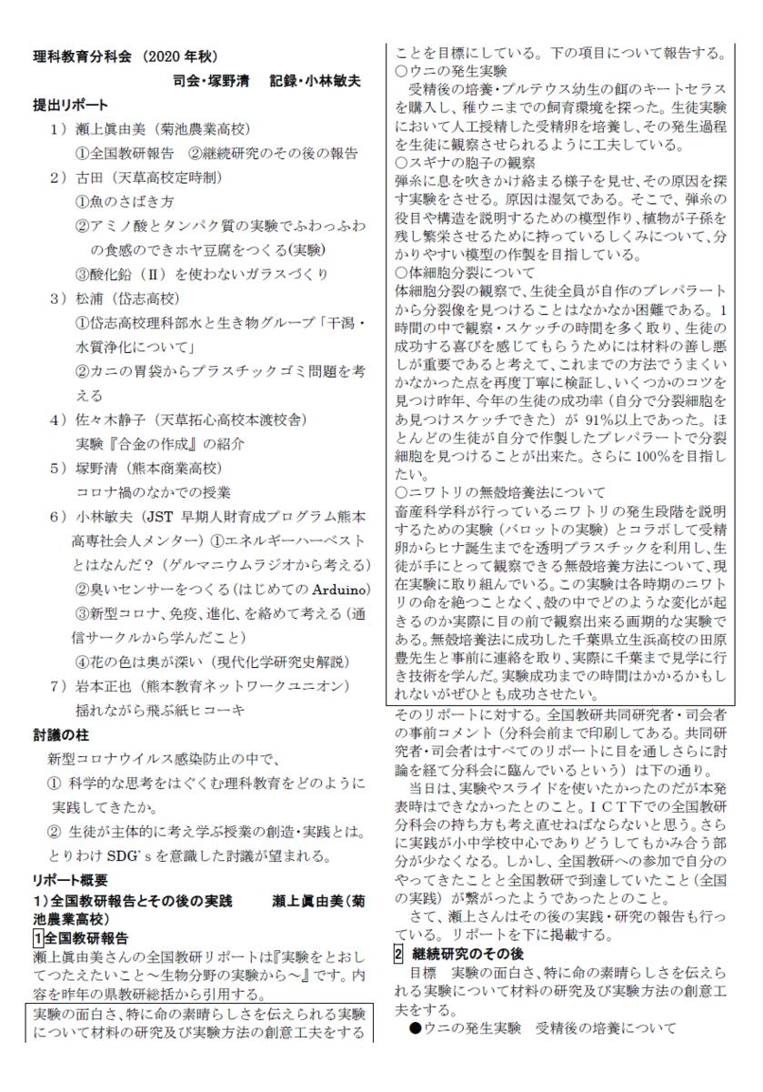 f:id:kenu2015:20210124231055p:plain