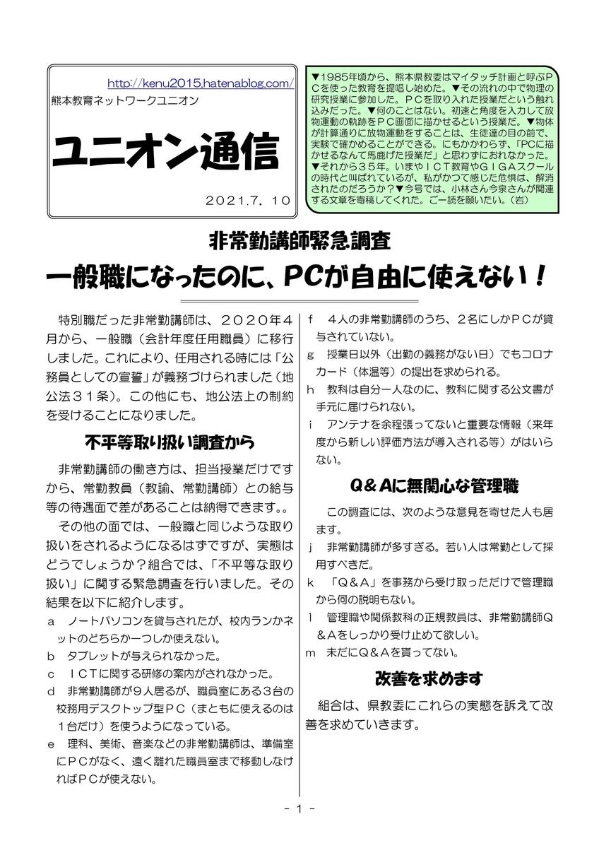 f:id:kenu2015:20210712004247j:plain