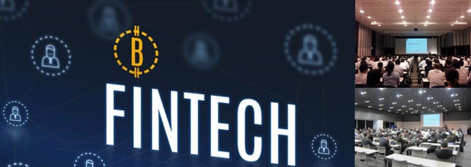 仮想通貨・ブロックチェーンフォーラム2018