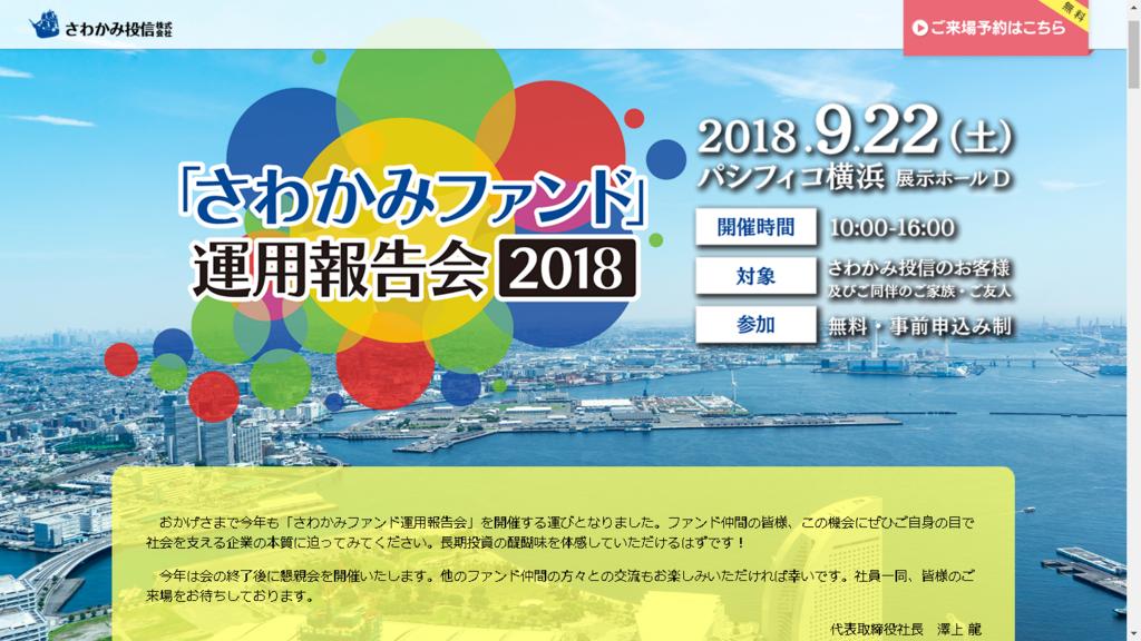 f:id:keo-tokyo-survival:20180719223206p:plain