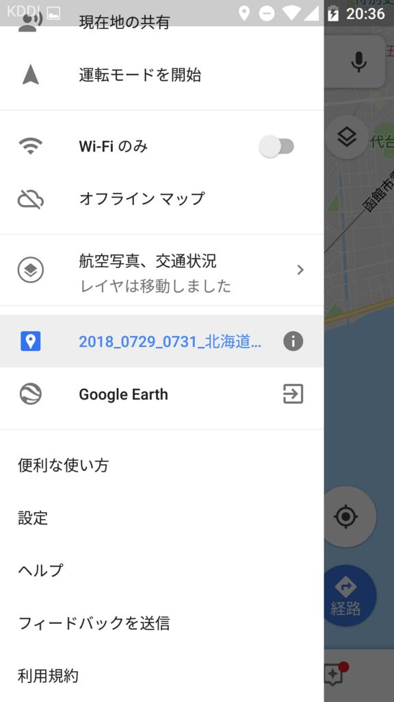 f:id:keo-tokyo-survival:20180801204709p:plain:w150