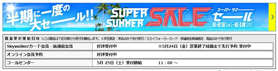 f:id:keo-tokyo-survival:20190524213644p:plain