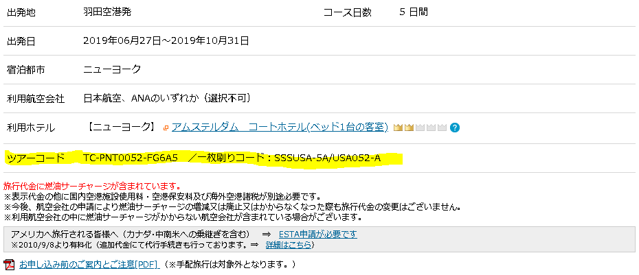f:id:keo-tokyo-survival:20190524215457p:plain