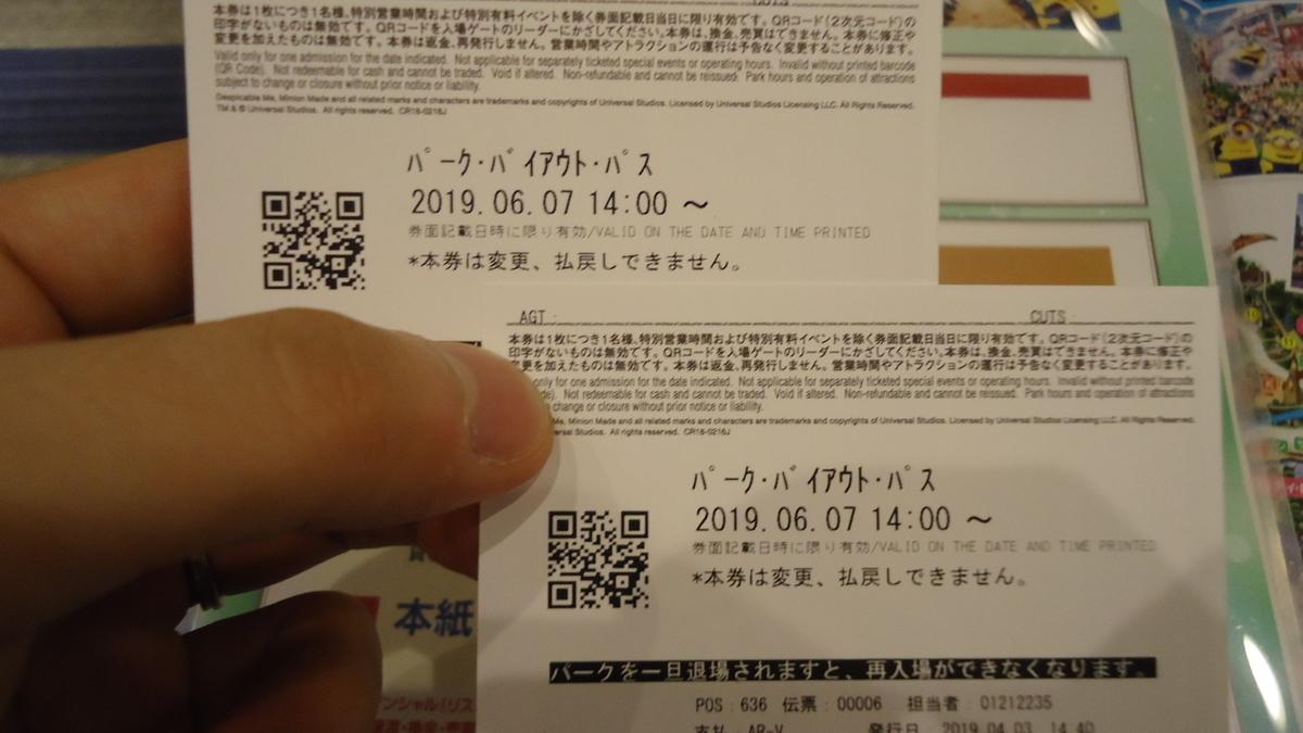 f:id:keo-tokyo-survival:20190616220454j:plain:w400