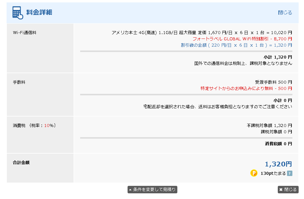 f:id:keo-tokyo-survival:20191104225205p:plain
