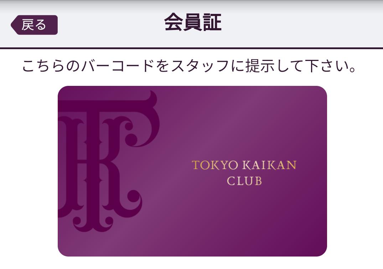 f:id:keo-tokyo-survival:20191117191906p:plain:w200