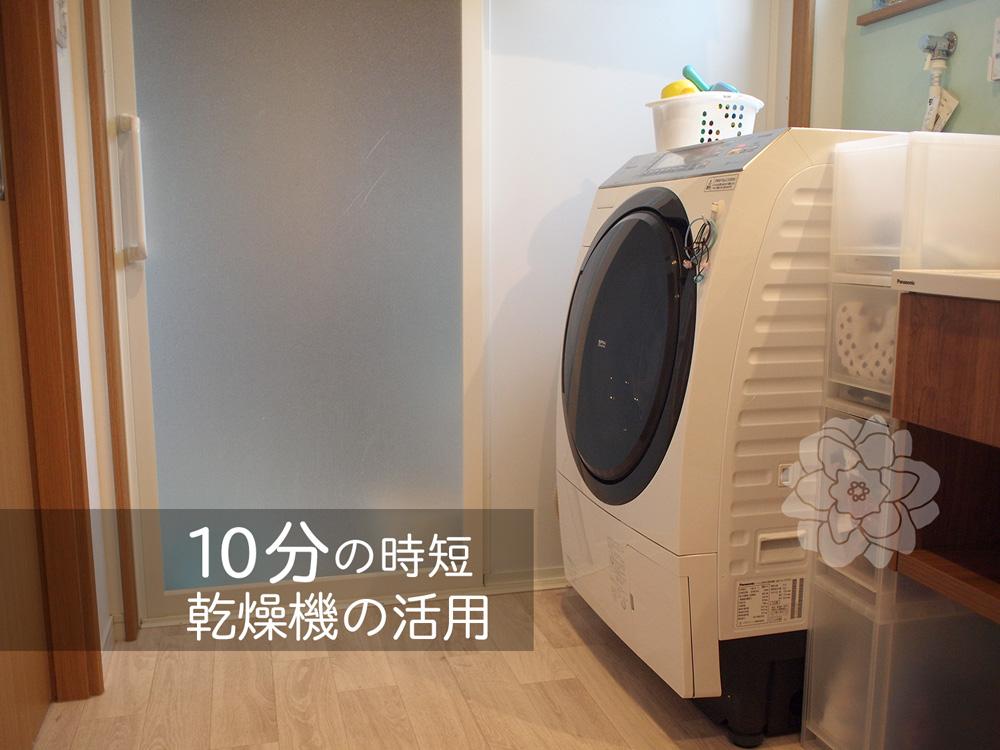 乾燥機の使用について1