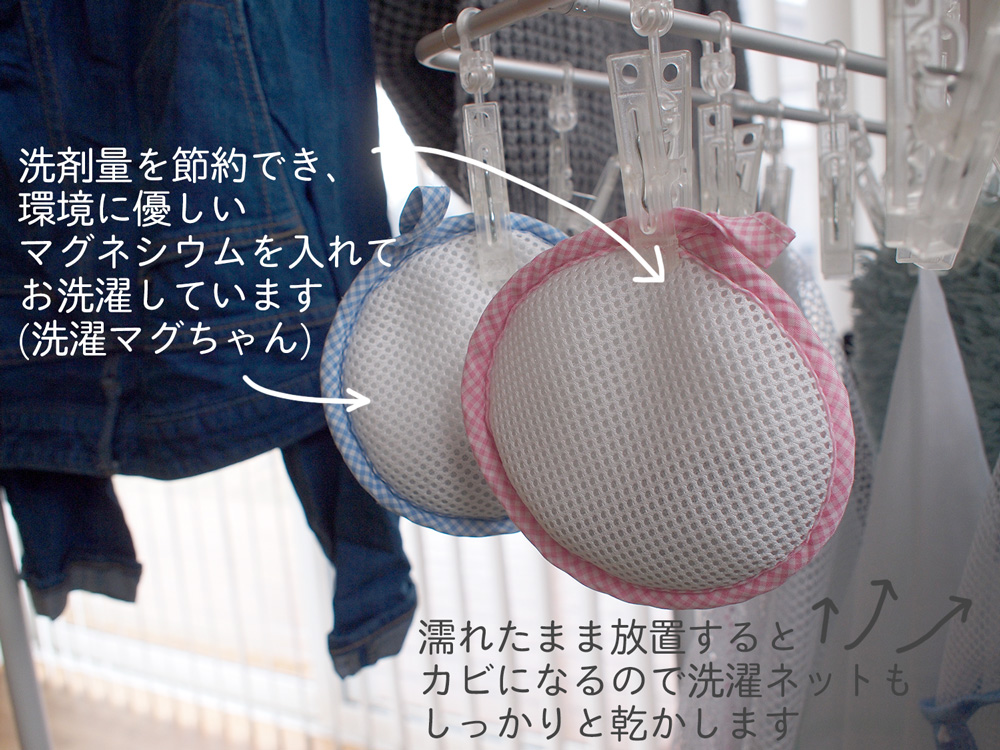 乾燥機の使用について3