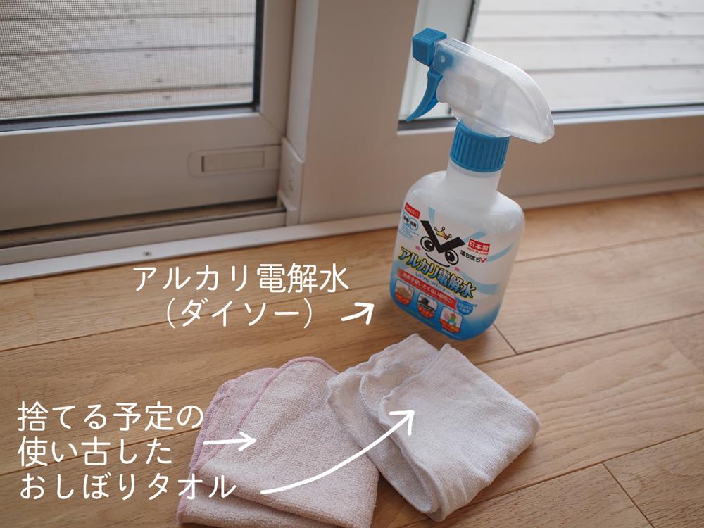 窓枠周辺のお掃除2
