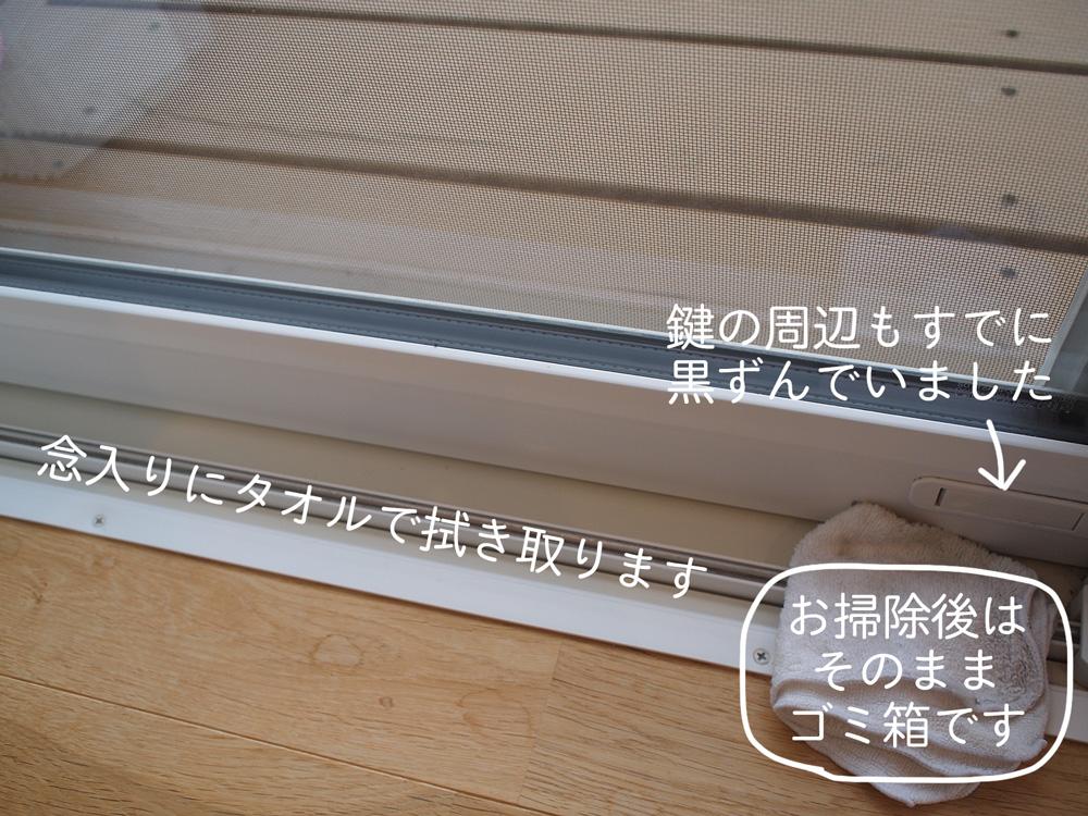 窓枠周辺のお掃除4