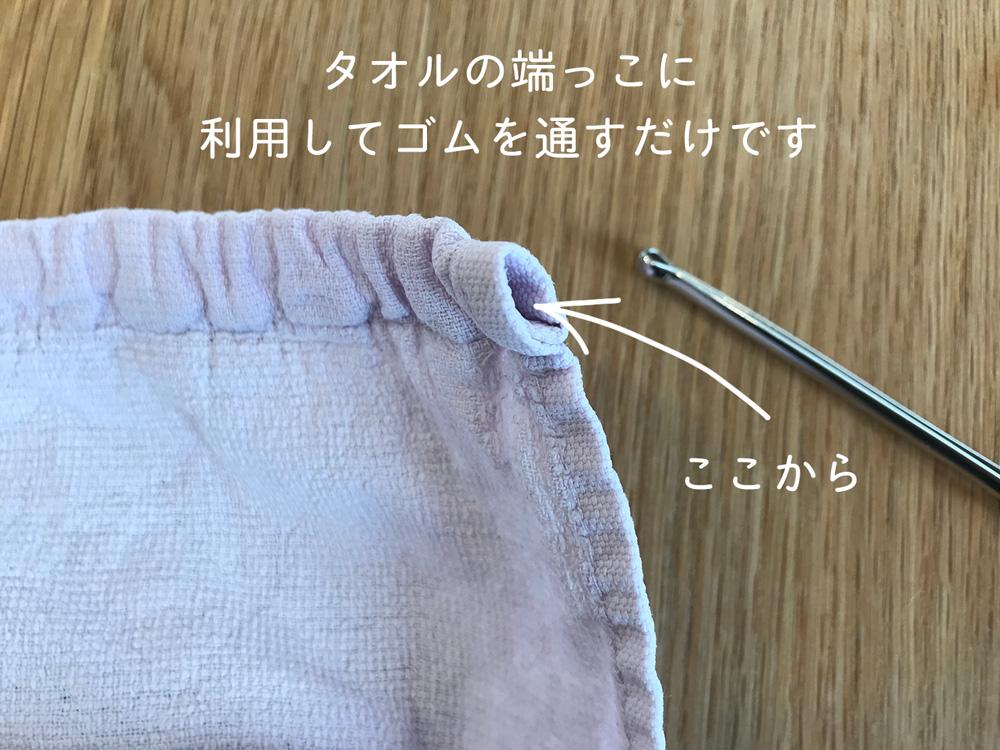 エプロンタオルの作り方4