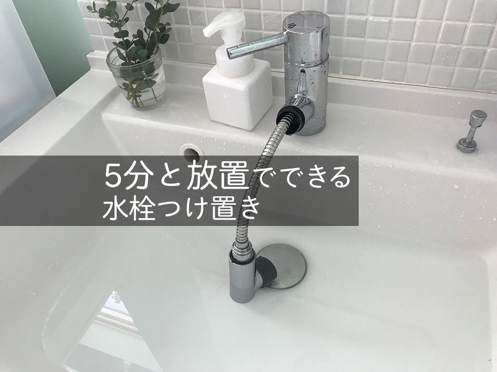 水栓のおすすめお掃除法1