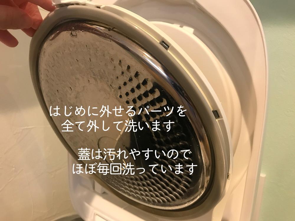 炊飯器のお掃除1