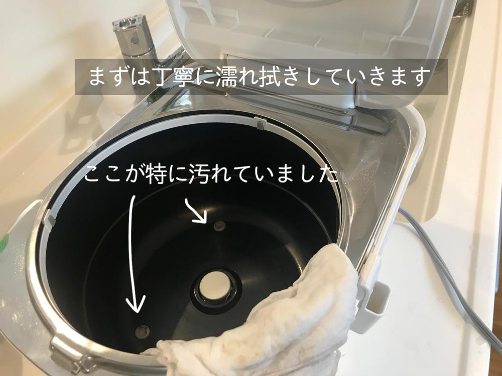 炊飯器のお掃除5