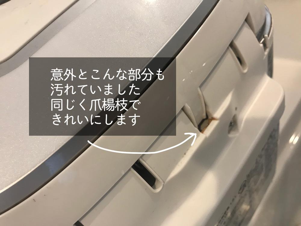 炊飯器のお掃除7