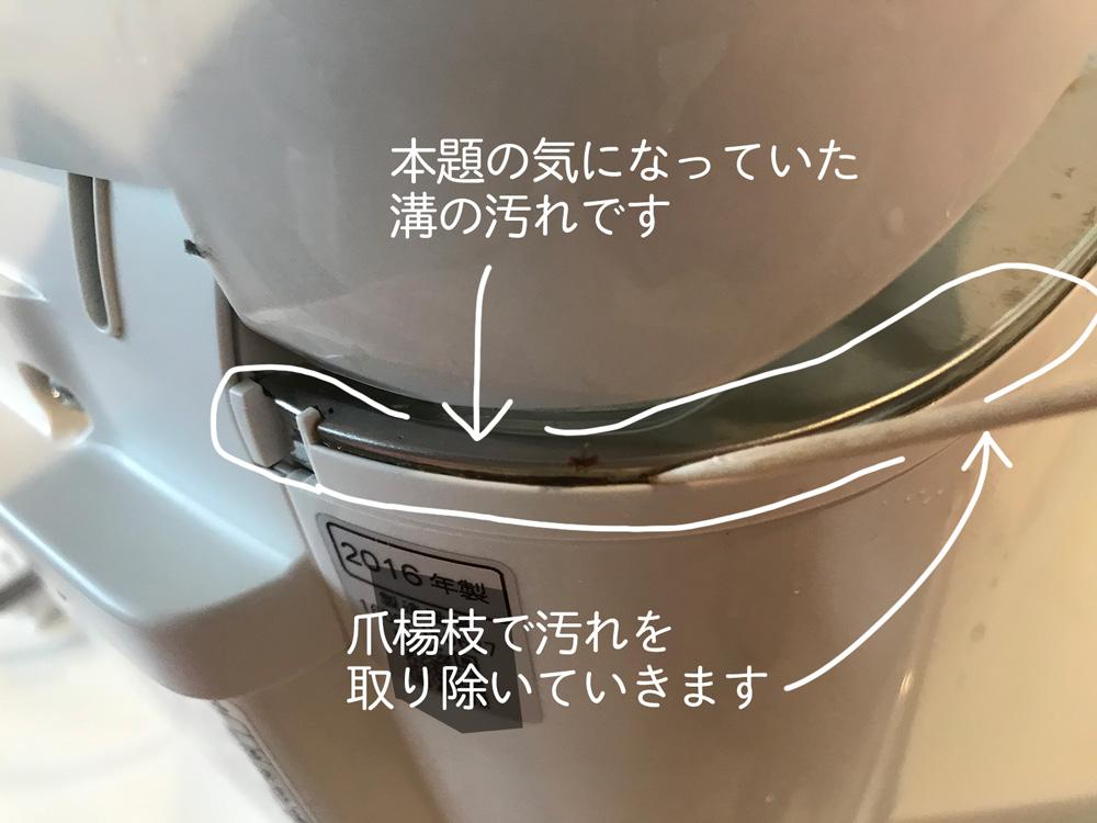 炊飯器のお掃除6