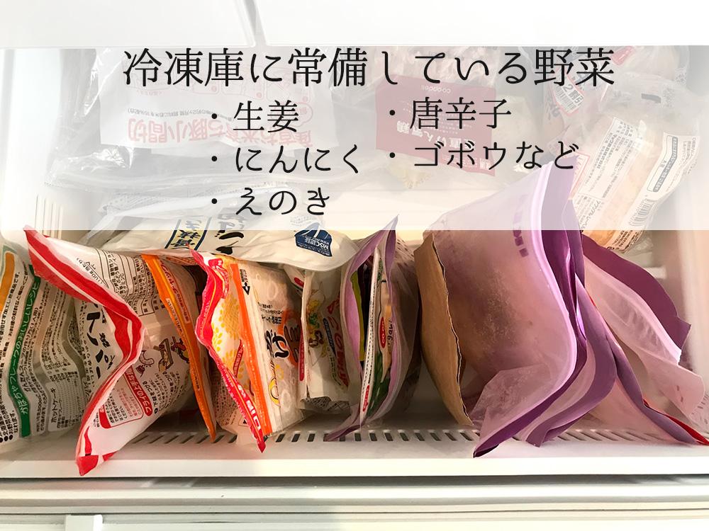野菜の冷凍保存について3