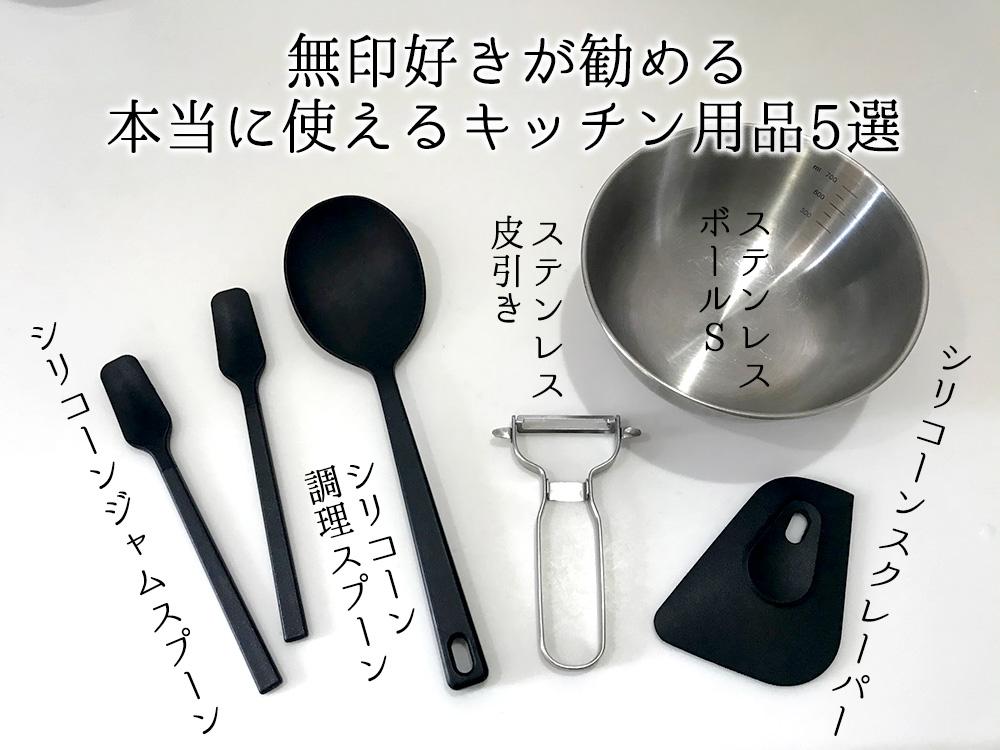 無印のおすすめキッチン用品1
