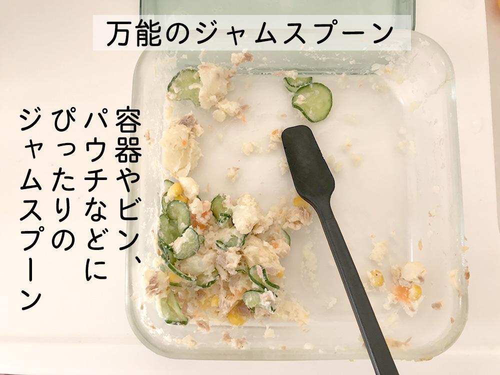 無印のおすすめキッチン用品2
