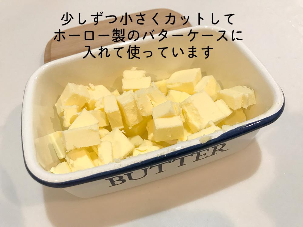 バターの保存方法3
