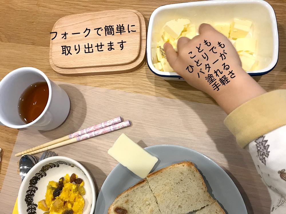バターの保存方法4