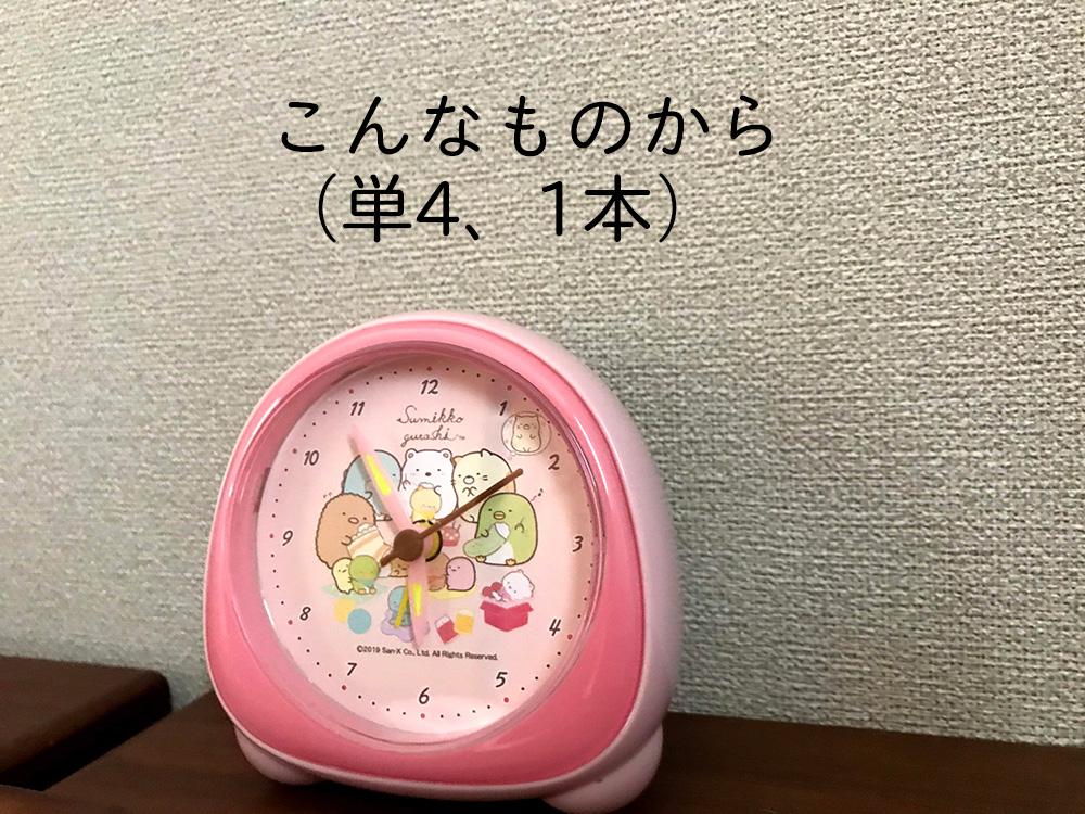 eneloop紹介3