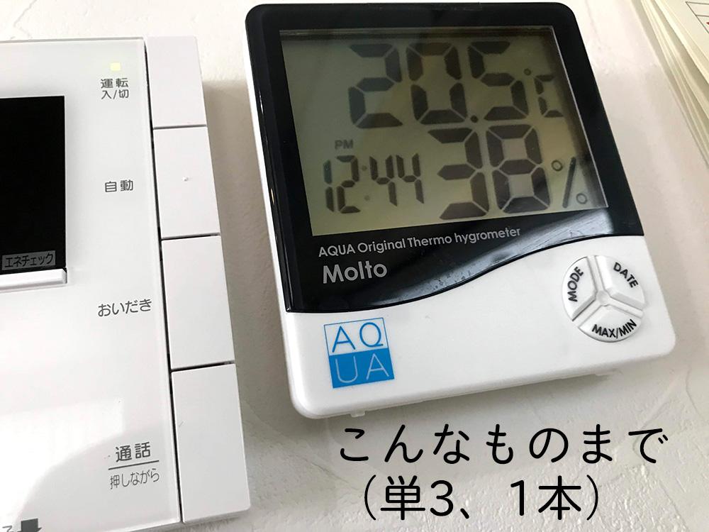 eneloop紹介4