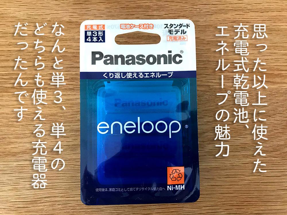 eneloop紹介5