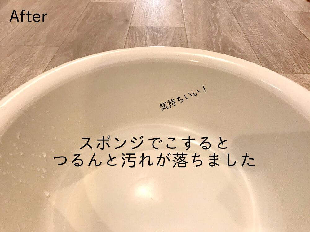 洗面器のお手入れとお掃除4