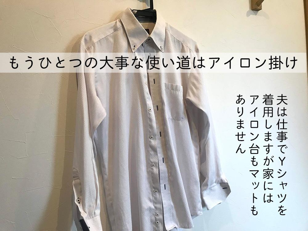 無印のフックと衣類スチーマーの活用4