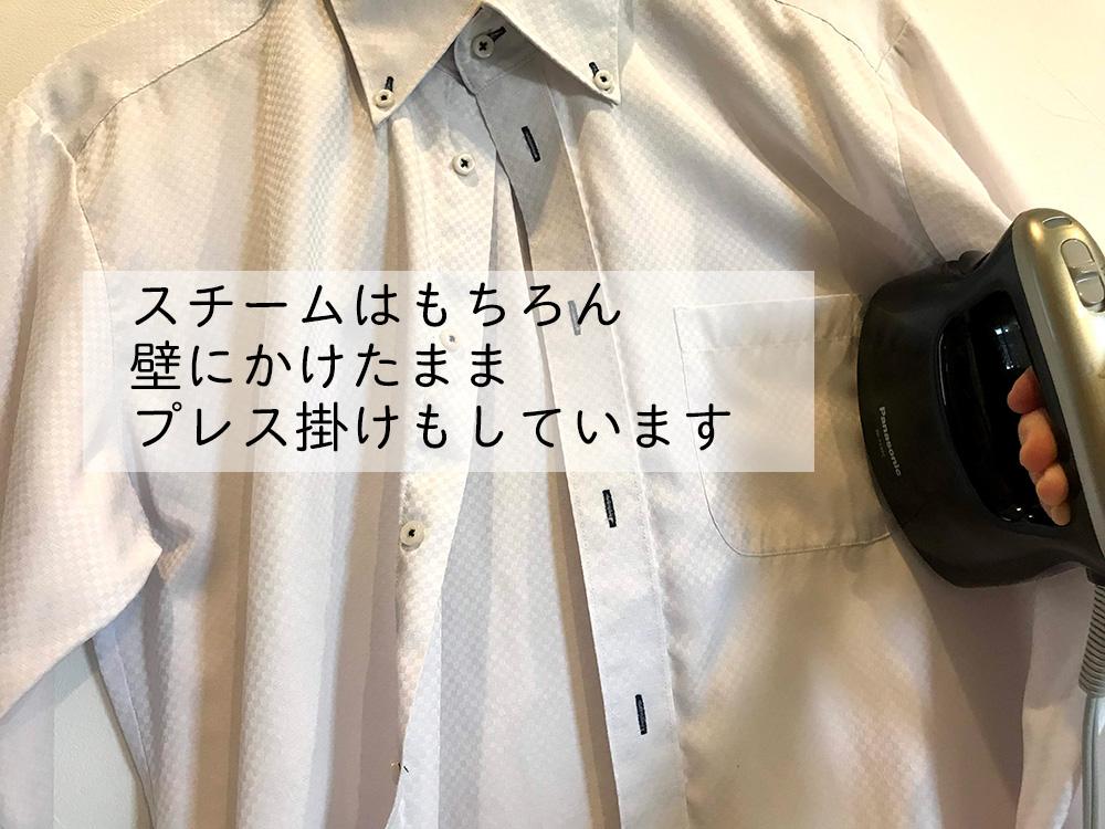 無印のフックと衣類スチーマーの活用6