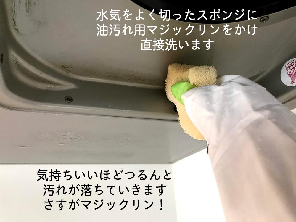 パナソニック換気扇のお掃除9