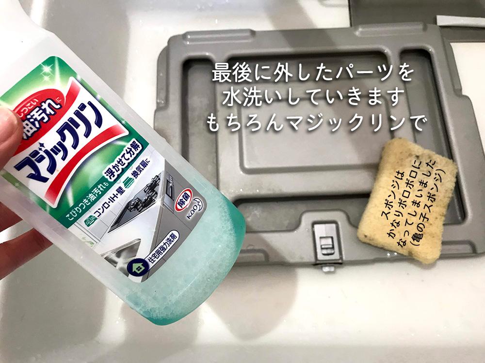 パナソニック換気扇のお掃除10
