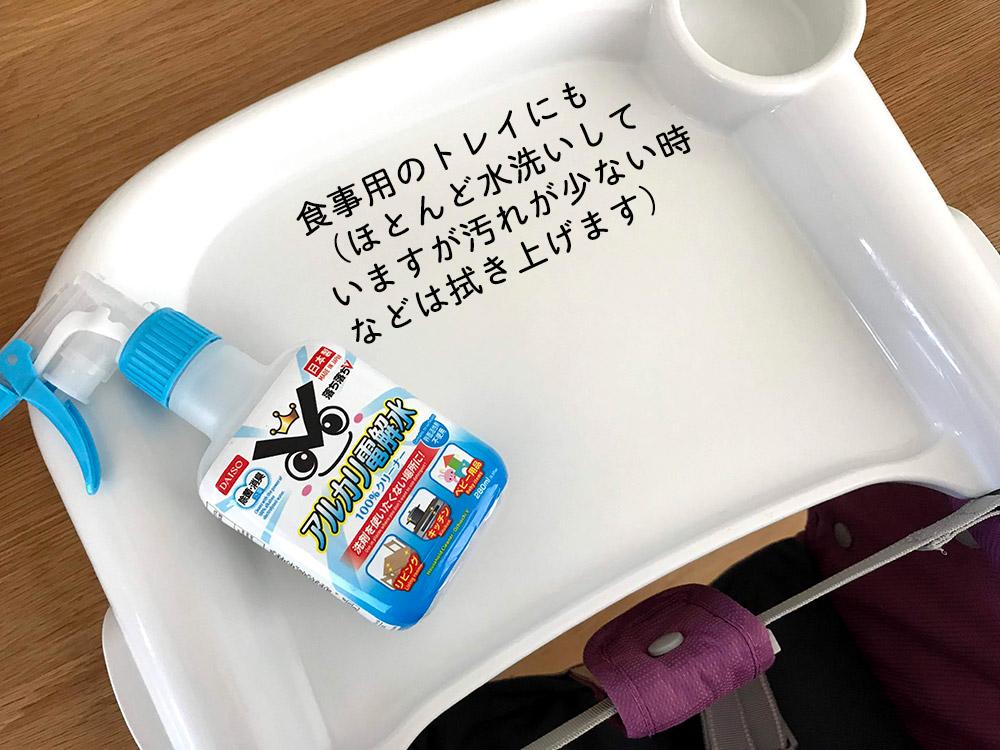 アルカリ電解水のお掃除10