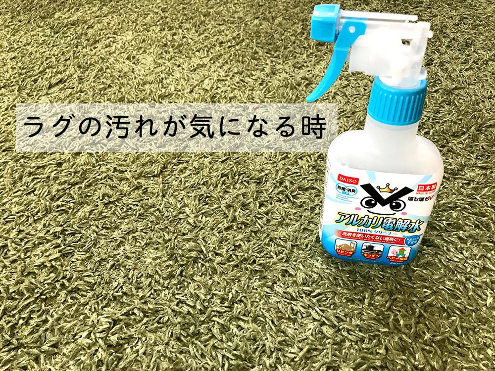アルカリ電解水のお掃除11