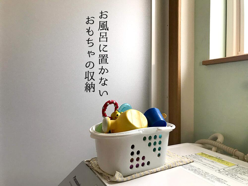 お風呂のおもちゃのカビ対策と収納