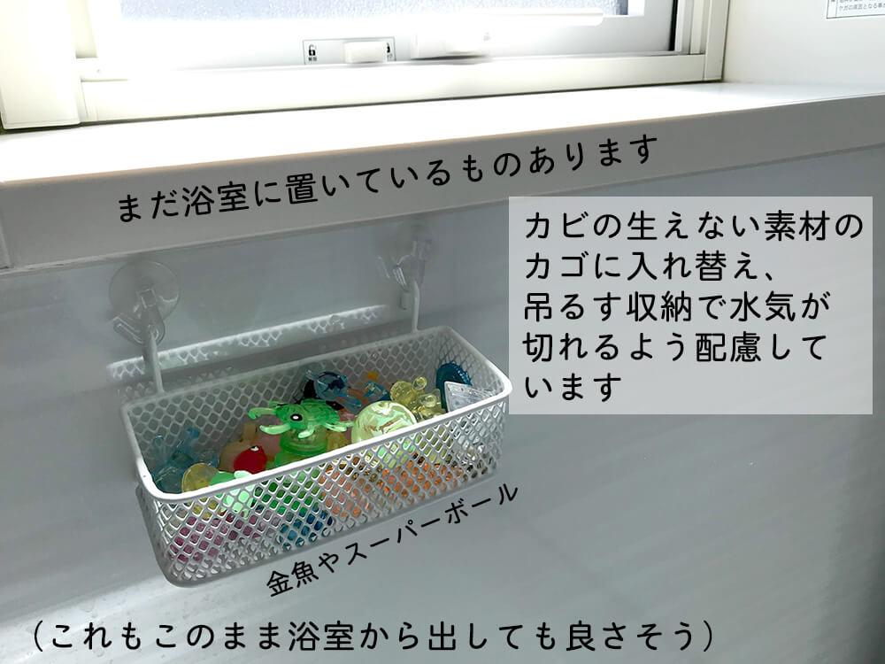 お風呂のおもちゃのカビ対策と収納納2
