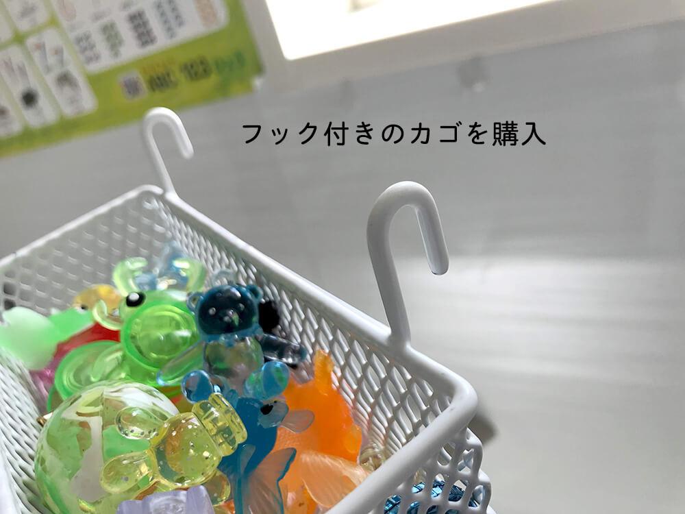 お風呂のおもちゃのカビ対策と収納3