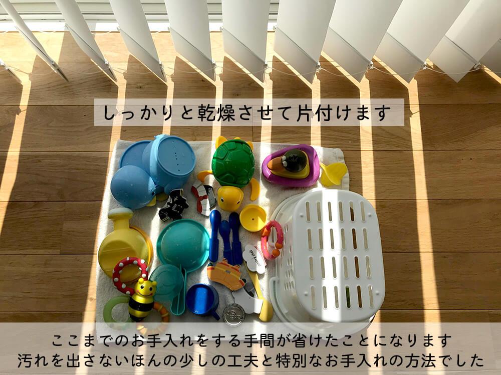 お風呂のおもちゃのカビ対策と収納8