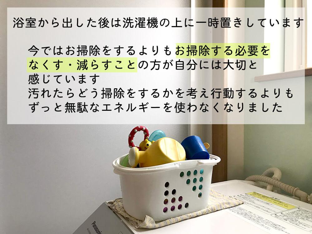 お風呂のおもちゃのカビ対策と収納1